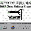2018 WSWCF China National Championships - Calisthenics & Street Workout